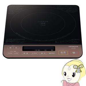 HIT-S55-B 日立 卓上型 IH調理器 IHクッキングヒーター【smtb-k】【ky】【KK9N0D18P】