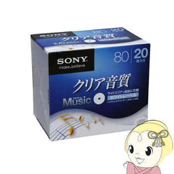 ソニー 20CRM80HPWS 音楽用CD-R 80分 インクジェットプリンタ対応 20枚【KK9N0D18P】