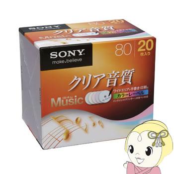ソニー 20CRM80HPXS 音楽用CD-R 80分 インクジェットプリンタ対応 パステルカラーレーベル 20枚【KK9N0D18P】
