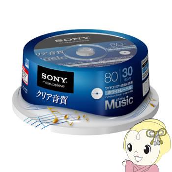 ソニー 30CRM80HPWP 音楽用CD-R 80分 インクジェットプリンタ対応 30枚【KK9N0D18P】