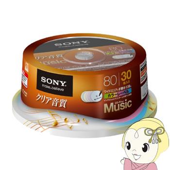 ソニー 30CRM80HPXP 音楽用CD-R 80分 インクジェットプリンタ対応 パステルカラーレーベル 30枚【KK9N0D18P】