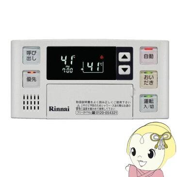 BC-120V リンナイ 浴室リモコン【smtb-k】【ky】【KK9N0D18P】