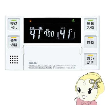 BC-220V リンナイ 浴室リモコン【smtb-k】【ky】【KK9N0D18P】