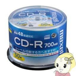 マクセル CDR700SWP50SP データ用700MB 48倍速対応CD-R 50枚パック【KK9N0D18P】