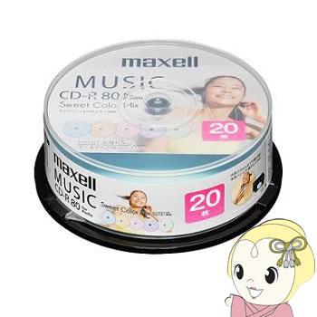 マクセル CDRA80PSM30SP 音楽用CD-R 80分 カラープリンタブル 30枚スピンドル【KK9N0D18P】