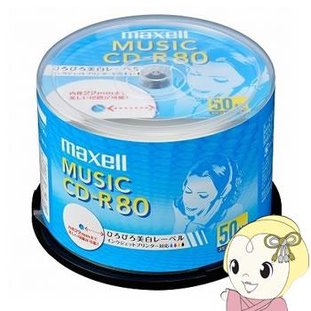 マクセル CDRA80WP50SP 音楽用CD-R 80分 プリンタブル 50枚パック【KK9N0D18P】