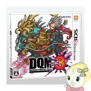 【在庫あり】[3DS用ソフト]ドラゴンクエストモンスターズ ジョーカー3 CTR-P-BJ3J…
