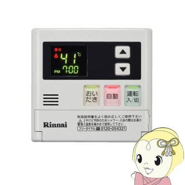 MC-120V リンナイ 台所リモコン【smtb-k】【ky】【KK9N0D18P】