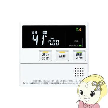 MC-220V リンナイ 台所リモコン【smtb-k】【ky】【KK9N0D18P】