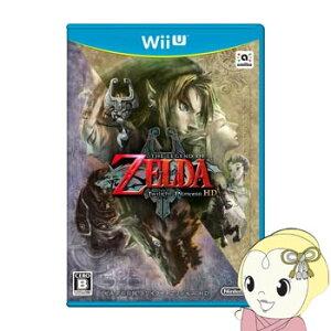 【在庫僅少】[WiiU用ソフト]ゼルダの伝説 トワイライトプリンセス HD 通常版 WUP-P…