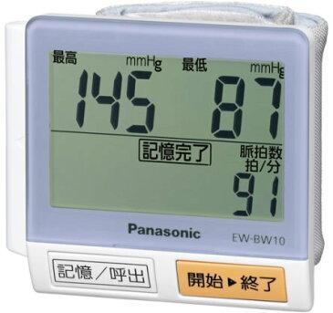 EW-BW10-V  Panasonic 手首式血圧計 大画面液晶【医療機器】【KK9N0D18P】