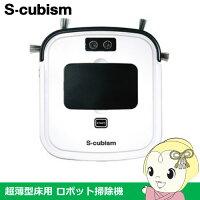 SCC-R01W_エスキュービズム_超薄型床用_ロボット掃除機_ホワイト