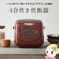 SCR-H40R_エスキュービズム_マイコン式4合炊き炊飯器_(しゃもじ、計量カップ付き)