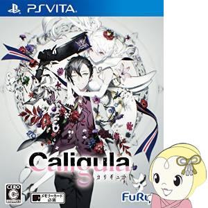 [予約 6月23日以降][PSV用ソフト] フリュー Caligula -カリギュラ- VLJ…