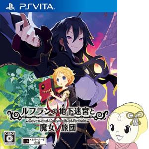 [予約 6月23日以降][PSV用ソフト] 日本一ソフトウェア ルフランの地下迷宮と魔女ノ旅団…