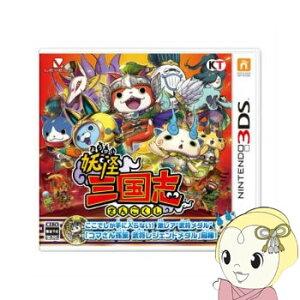 【在庫あり】[3DS用ソフト]妖怪三国志 CTR-P-AYKJ【KK9N0D18P】