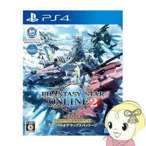 [PS4用ソフト]ファンタシースターオンライン2 エピソード4 デラックスパッケージ PLJM…