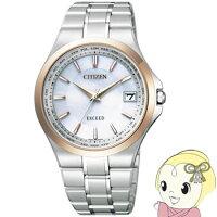 シチズン_メンズ_電波ソーラー腕時計_エクシード_CB1034-50A