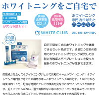 ホワイトクラブLED照射器本体スパークリングイレーサーSP-WC10LED【smtb-k】【ky】【KK9N0D18P】