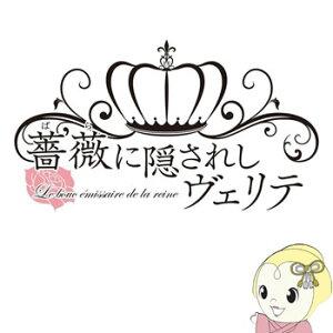 [予約 8月4日以降][PSV用ソフト] 薔薇に隠されしヴェリテ VLJM-35304【smt…
