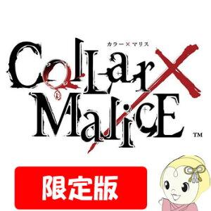 [予約 7月28日以降][PSV用ソフト] Collar×Malice 限定版 VLJM-35…