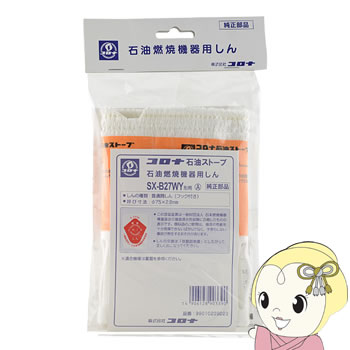 99010239023 コロナ 石油ストーブ用替え芯 SX-B27WY【KK9N0D18P】