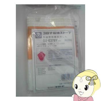99010678000 コロナ ストーブ替え芯 SX-E378Y【KK9N0D18P】