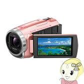 【エントリーで全品P5倍 2/19 10:00~2/22 9:59迄】HDR-CX675-P ソニー デジタルHDビデオカメラレコーダー ピンク【smtb-k】【ky】【KK9N0D18P】