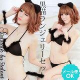 【SALE】黒猫ブラックキャット☆けもの系ランジェリーセット☆プレゼントにも♪ショーツ&ブラ・カチューシャ・ブレス4点セット♪