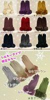 【780円☆手袋】アンゴラファー付のあったか!メール便OK