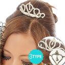 ◆あす楽対応◆【選べる★王冠ヘアアクセ】姫プリンセス☆誰より...