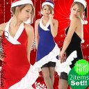 ◆あす楽 即納◆ホルターサンタセット☆大人系の色気たっぷり帽...