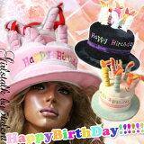 【パーティグッズ】バースデーを盛り上げる究極ハット!!!誕生日を最高に幸せな一日に♪帽子がケーキ!
