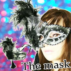 超本格的な仮面舞踏会用マスク♪レビューを書いておまけがもらえる!◆あす楽対応◆【本格派】...