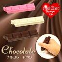 ◆あす楽即納◆【面白雑貨★チョコレート型ボールペン】プチギフト・プレゼントにもおすすめの筆記具♪バレ