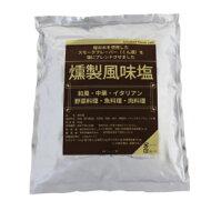 燻製風味塩(藻塩入り特上くん液ミネラル塩)500g
