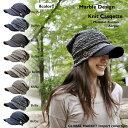 つば付きサマーニットキャップ 帽子 CAP 頭スッポリ ロングセラーニットキャップ 男女兼用で楽しめるデザイン帽子 メンズ レディース【クリアランスセール 全品ポイント2倍 さらに全品100円OFFクーポン発行】