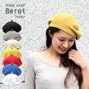 ベレー帽 しっかり生地 帽子 Beret レディース ベレー...