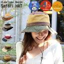 サファリハット ドローコード付き3トーンカラー SafariHat 帽...