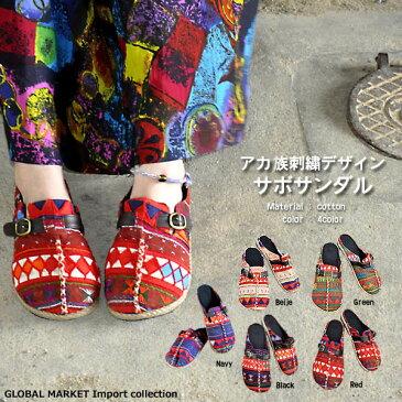 サボ サンダル レディース メンズ 外履きOK アカ族 アジアン アジアンファッション エスニック SANDAL アジアンテイスト 一点物【サマーセール開催中 全品ポイント2倍 割引クーポン発行】