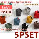 靴下セット 5P SET ソックス 選べるカラー 自由選択 ...