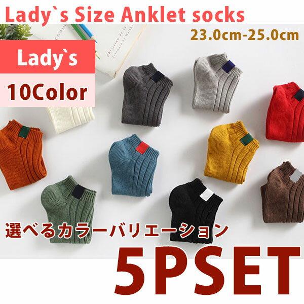 靴下セット5P5足SETソックス選べるカラー自由選択アンクルソックス靴下ワンくるぶしスニーカーレディース23.0-25.010C