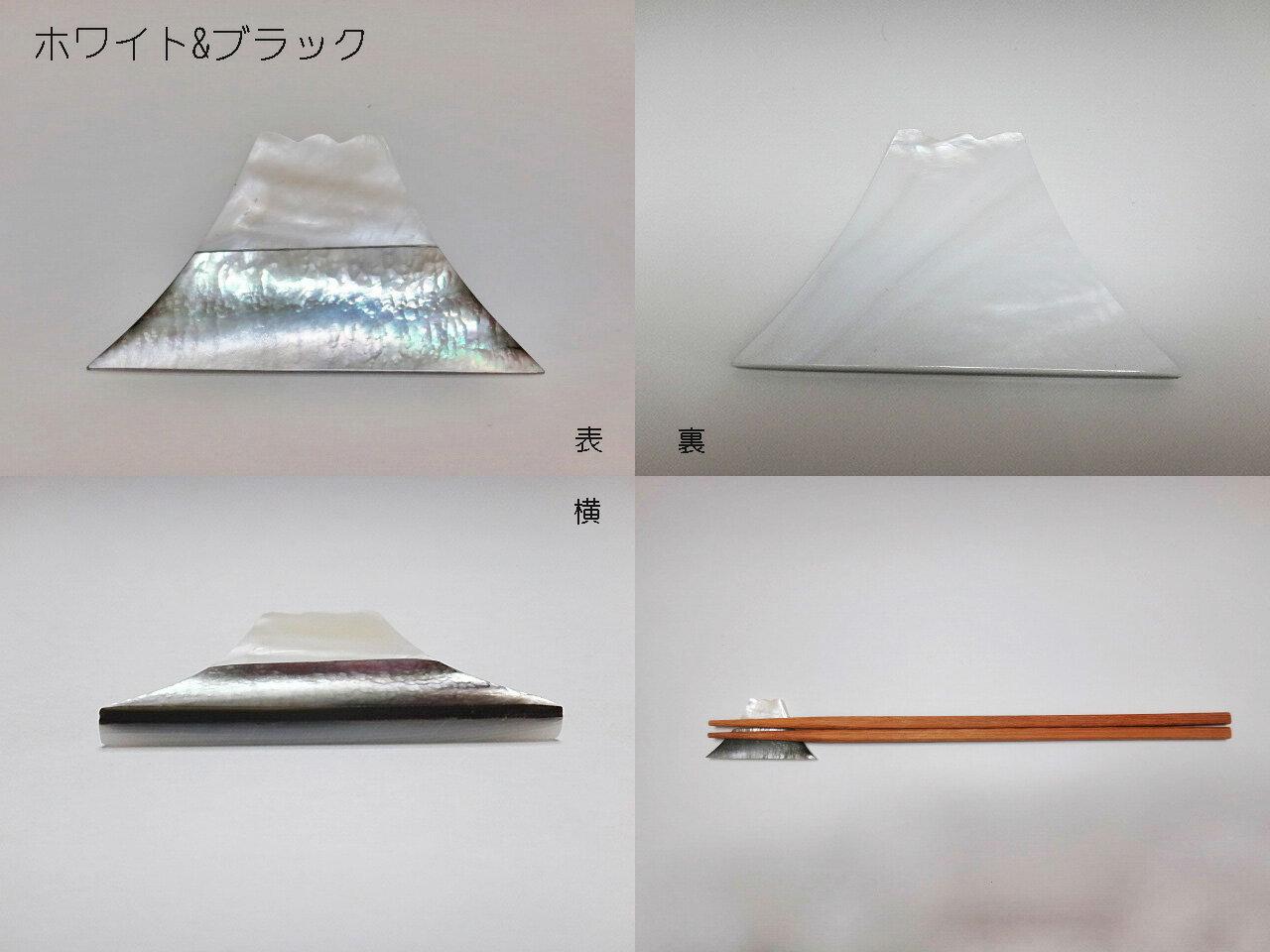 シェル箸置き富士山