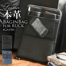 GOLDMENリュック用縦型バッグインバッグGA1901