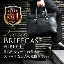 GB1011レザービジネスバッグ/ブラック・ブラウン