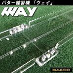 WAYウェイパター練習機アクリル板BALDO