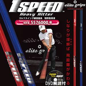 エリート elite grips 1スピード ヘビーヒッター 1SPEED HEAVY HITTER ゴルフスイング練習器具