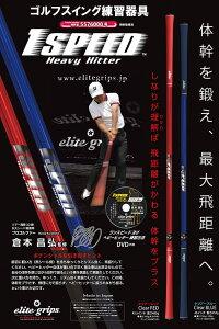 http://image.rakuten.co.jp/auc-golf-plus/cabinet/komono/eg1speed-hh.jpg