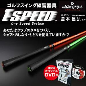 エリート elite grips 1スピード 1SPEED GREEN(グリーン)/ORANGE(オレンジ) ゴルフスイング練習器具