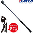ダイヤ 【DAIYA】 ダイヤスイング525  (スイング練習器)